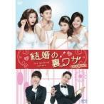 結婚の裏ワザ DVD-BOX2 【DVD】
