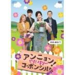 アンニョン!コ・ボンシルさん DVD-BOX1 【DVD】