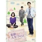 素敵な人生づくり DVD-BOX1 【DVD】