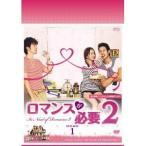 ロマンスが必要2 DVD-BOX1 【DVD】