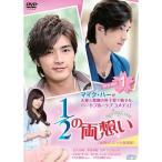 1/2の両想い〜Spring Love〜<台湾オリジナル放送版> DVD-BOX1 【DVD】