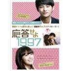 応答せよ1997 DVD-BOX2 【DVD】