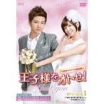 王子様をオトせ!<台湾オリジナル放送版> DVD-BOX1 【DVD】