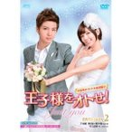 王子様をオトせ!<台湾オリジナル放送版> DVD-BOX2 【DVD】