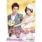 王子様をオトせ!<台湾オリジナル放送版> DVD-BOX3 【DVD】