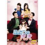 ふたりのパパ DVD-BOX1 【DVD】