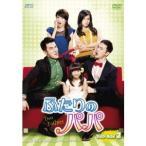 ふたりのパパ DVD-BOX2 【DVD】