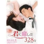 君に恋した328日<台湾オリジナル放送版> DVD-BOX1 【DVD】