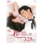 君に恋した328日<台湾オリジナル放送版> DVD-BOX2 【DVD】