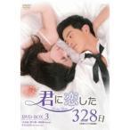 君に恋した328日<台湾オリジナル放送版> DVD-BOX3 【DVD】