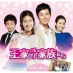王(ワン)家の家族たち DVD-BOX 【DVD】