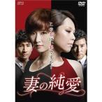 妻の純愛<台湾オリジナル放送版> DVD-BOX1 【DVD】
