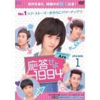 応答せよ1994 DVD-BOX1 【DVD】