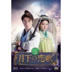 月下の恋歌 笑傲江湖 DVD-BOX3 【DVD】