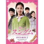 輝いてスングム DVD-BOX1 【DVD】