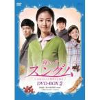 輝いてスングム DVD-BOX2 【DVD】