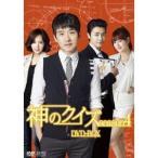 神のクイズ シーズン4 DVD-BOX 【DVD】