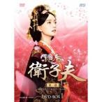 賢后 衛子夫 DVD-BOX1 【DVD】