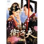賢后 衛子夫 DVD-BOX2 【DVD】