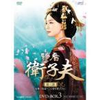 賢后 衛子夫 DVD-BOX3 【DVD】