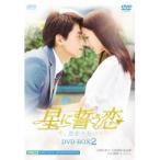 星に誓う恋 DVD-BOX2 【DVD】
