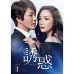 誘惑 DVD-BOX2 【DVD】