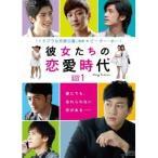 彼女たちの恋愛時代 DVD-BOX 1 【DVD】