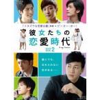 彼女たちの恋愛時代 DVD-BOX 2 【DVD】