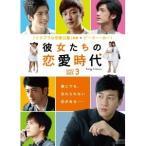 彼女たちの恋愛時代 DVD-BOX 3 【DVD】