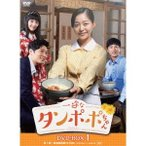 一途なタンポポちゃん DVD-BOX1 【DVD】