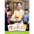 一途なタンポポちゃん DVD-BOX2 【DVD】