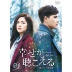 幸せが聴こえる<台湾オリジナル放送版> DVD-BOX1 【DVD】