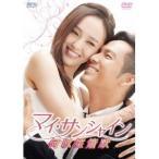 マイ・サンシャイン〜何以笙簫默〜 DVD-BOX1 【DVD】