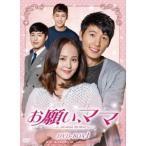お願い、ママ DVD-BOX1 【DVD】