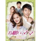 お願い、ママ DVD-BOX3 【DVD】