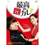 最高の元カレ DVD-BOX1 【DVD】