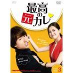 最高の元カレ DVD-BOX3 【DVD】