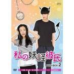 私の妖怪彼氏 DVD-BOX2 【DVD】