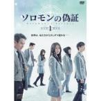 ソロモンの偽証 DVD-BOX1 【DVD】