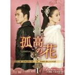 孤高の花〜General&I〜 DVD-BOX1 【DVD】