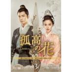 孤高の花〜General&I〜 DVD-BOX3 【DVD】