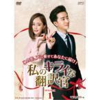私のキライな翻訳官 DVD-BOX1 【DVD】