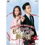 私のキライな翻訳官 DVD-BOX2 【DVD】