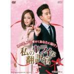 私のキライな翻訳官 DVD-BOX3 【DVD】