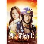 裸の消防士 DVD-BOX 【DVD】