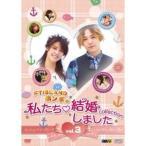 FTISLANDホンギの私たち結婚しました-コレクション- Vol.3 【DVD】