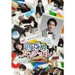 のだめカンタービレ〜ネイル カンタービレ Vol.1 【DVD】