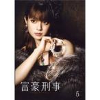 富豪刑事 Vol.5 【DVD】