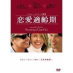 恋愛適齢期  DVD