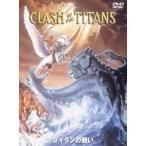タイタンの戦い 特別版 【DVD】画像